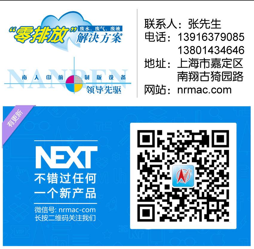 上海南人印刷机械、南人智慧科技环保微信公众号